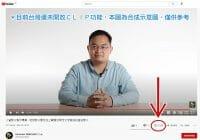 YouTube影音平台為了因應擁有較長影片的創作者(Youtuber)或是直播主,而特別開發了 Clips 新功能。